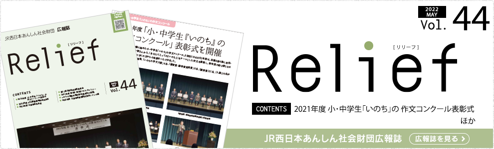 JR西日本あんしん社会財団広報誌 Relief